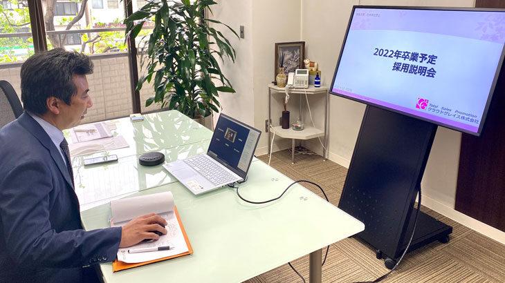 2022年新卒向け 会社説明会(web 説明会)がスタートしました!