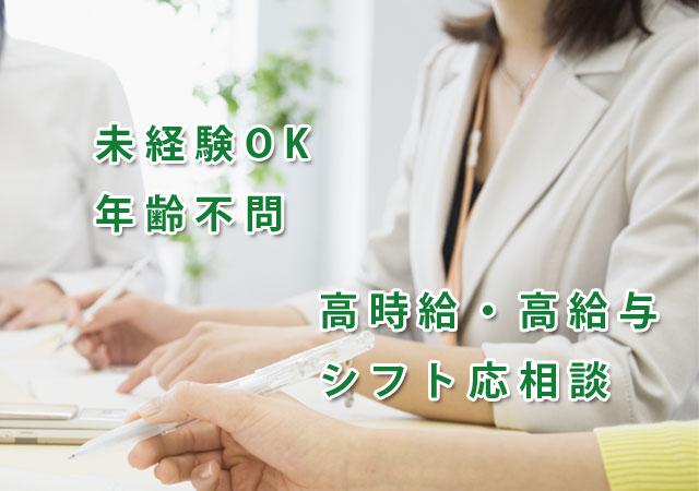 大阪 受付 求人 大阪府 受付・レセプション・フロントの求人・転職・募集│リジョブ